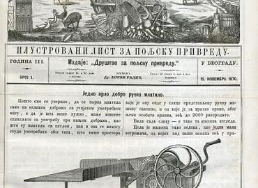 Прво Српско пољопривредно друштво
