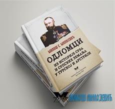 Историја Милош С. Милојевић