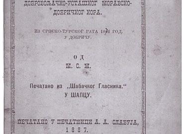 СРПСКО- ТУРСКИ РАТ 1876. ГОДИНЕ